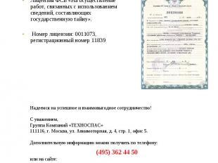 Лицензия ФСБ «На осуществление работ, связанных с использованием сведений, соста