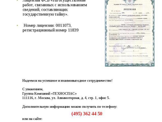 Лицензия ФСБ «На осуществление работ, связанных с использованием сведений, составляющих государственную тайну». Номер лицензии: 0011073, регистрационный номер 11839Надеемся на успешное и взаимовыгодное сотрудничество!С уважением,Группа Компаний «ТЕХ…