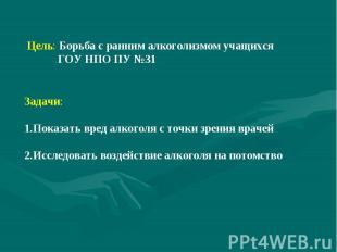 Адреса кодировка от алкоголя в красноярске