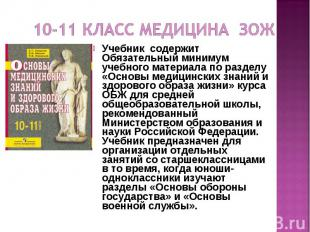 10-11 класс Медицина ЗОЖ Учебник содержит Обязательный минимум учебного материал