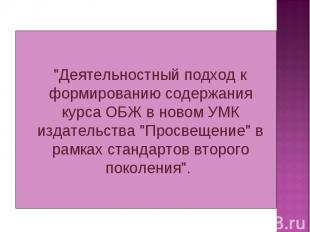 """""""Деятельностный подход к формированию содержания курса ОБЖ в новом УМК издательс"""