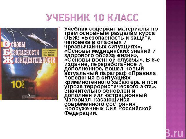 Учебник 10 класс Учебник содержит материалы по трем основным разделам курса ОБЖ: «Безопасность и защита человека в опасных и чрезвычайных ситуациях», «Основы медицинских знаний и здорового образа жизни», «Основы военной службы». В 8-е издание, перер…