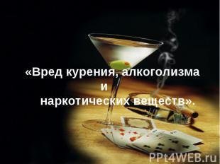 Лечение алкоголизма принудительное в симферополе