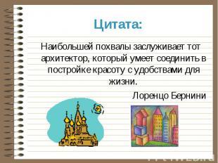 Презентация о профессии архитектор