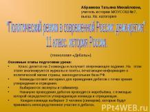 Политический режим в современной России: демократия