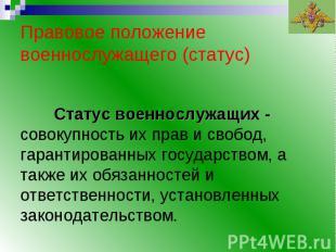 Презентацию на тему права военнослужащих