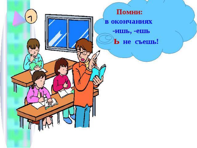 урок презентация окончание прилагательных в 4 классе