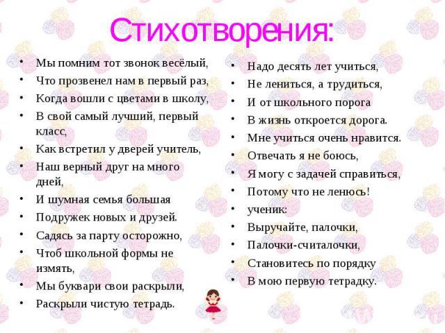 Стихи к первому классу для девочек