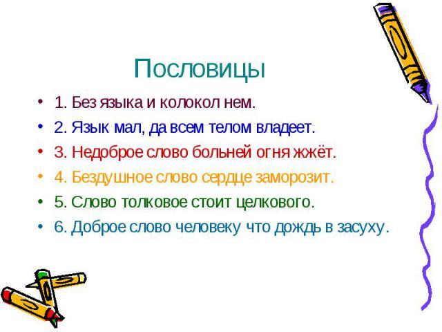 Особенности смысла и языка пословиц