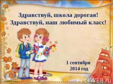 """С.В. Якушева, классный час """"Моя малая Родина"""""""