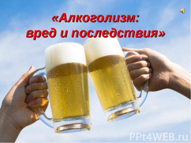 Презентация на тему алкоголизм