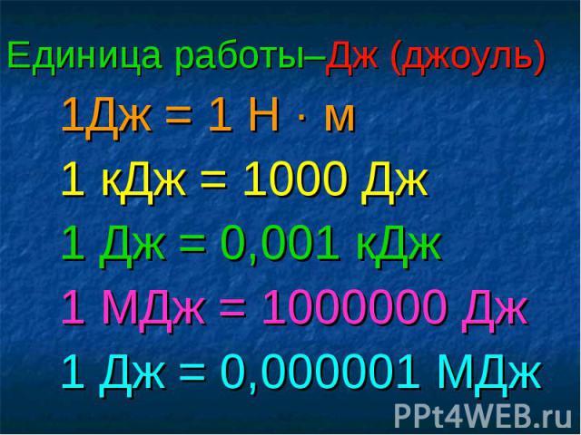 Единицы работы за единицу работы принимают работу, совершаемую силой в 1н, на пути, равном 1м