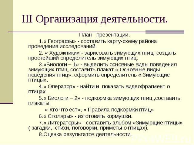 План презентации. 1.