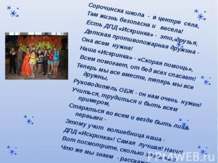 Презентацию на тему безопасный новый год