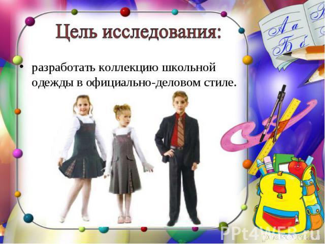 2. разработать коллекцию школьной одежды в официально-деловом стиле