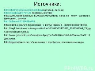 Источники: http://childrensbook.narod.ru/084.jpg портфель рисунокhttp://nokakola