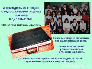 А молодежь 90-х годов с удовольствием ходила в школус дипломатами.Дипломат был п