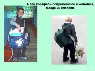 А это портфель современного школьника,младших классов.