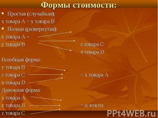 Формы стоимости: Простая (случайная):х товара А = у товара ВПолная (развернутая)