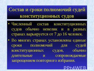 Состав и сроки полномочий судей конституционных судов Численный состав конституц