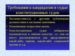 Требования к кандидатам в судьи конституционных судов Несовместимость с другими