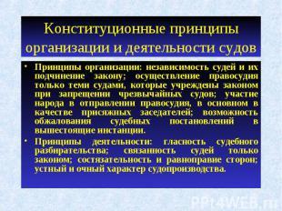 Конституционные принципы организации и деятельности судов Принципы организации:
