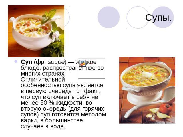 Тему супов презентация приготовления на