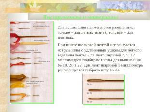 Инструменты и материалы Для вышивания применяются разные иглы: тонкие – для легк