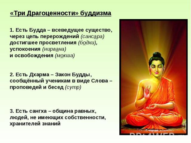 буддизм 4 класс реферат