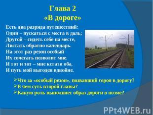 Глава 2«В дороге» Есть два разряда путешествий:Один – пускаться с места в даль;Д