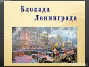 Война блокада ленинграда