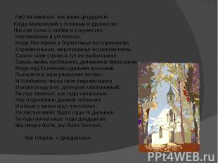 Листва закипает, как наши двадцатые, Когда Маяковский с Асеевым в дружестве Писа