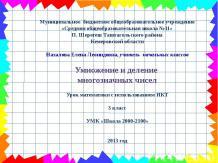 Умножение и деление многозначных чисел 3 класс