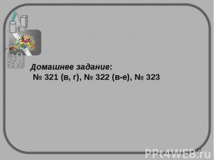 Домашнее задание: № 321 (в, г), № 322 (в-е), № 323