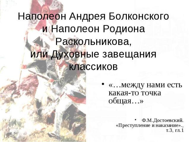 Наполеон Андрея Болконского и