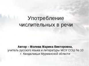 Употребление числительных в речи Автор – Молева Марина Викторовна, учитель русск