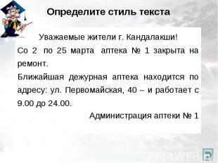 Уважаемые жители г. Кандалакши!Со 2 по 25 марта аптека № 1 закрыта на ремонт.Б