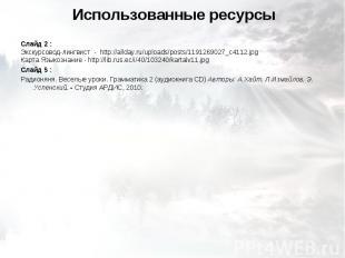 Использованные ресурсы Слайд 2 : Экскурсовод-лингвист - http://allday.ru/uploads