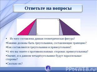 Ответьте на вопросы Из чего составлена данная геометрическая фигура? Какими долж