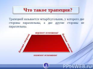 Что такое трапеция? Трапецией называется четырёхугольник, у которого две стороны