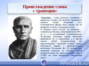 Происхождение слова « трапеция» «Трапеция» - слово греческое, означавшее в древн