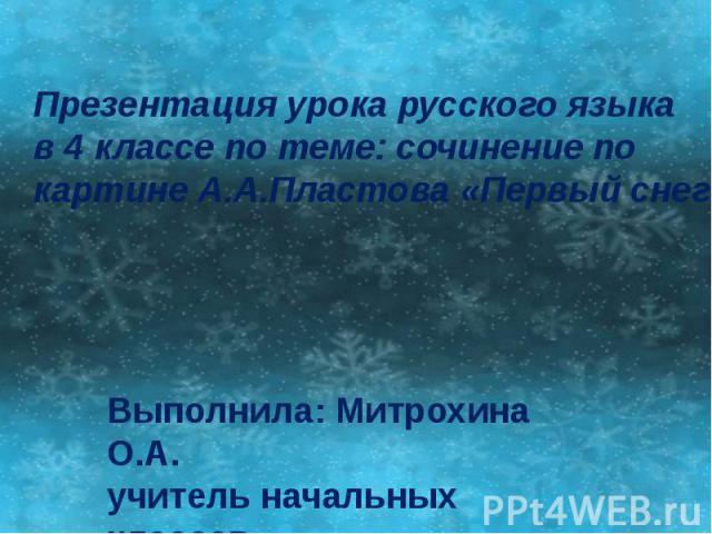 Ложкой снег мешая ночь идёт большая текст