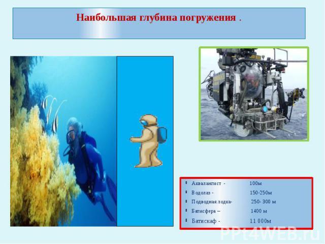 на какую глубину могут опускаться атомные подводные лодки