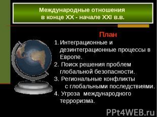 Совет Экономической Взаимопомощи: путь в продовольственный рай на плечах СССР.