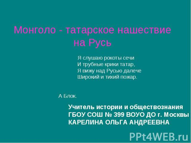Презентацию монголо татарское нашествие 10 класс