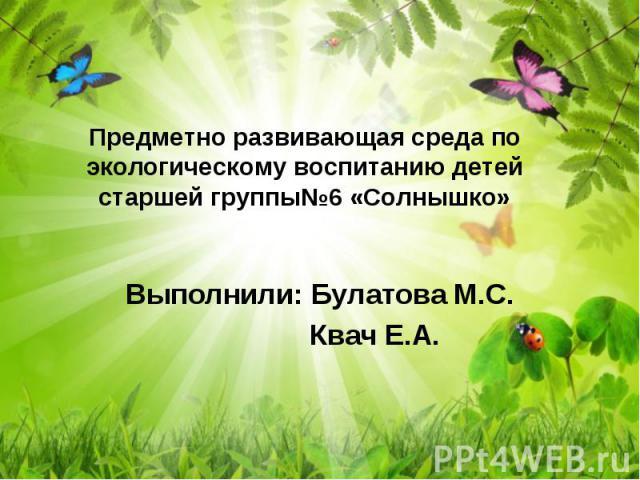 Презентация по экологии