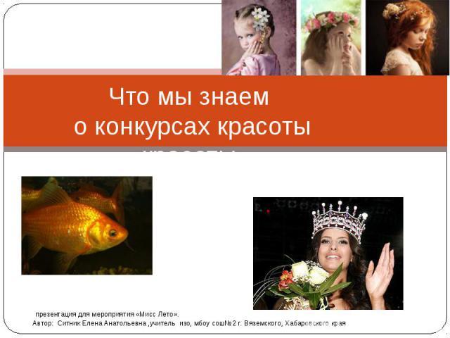 Визитная карточка на конкурс красоты для девочек