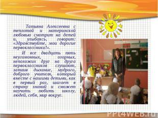 Татьяна Алексеевна с теплотой и материнской любовью смотрит на детей и, улыбаясь