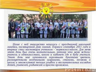 Наше с ней знакомство началось с праздничной школьной линейки, посвященной Дню з