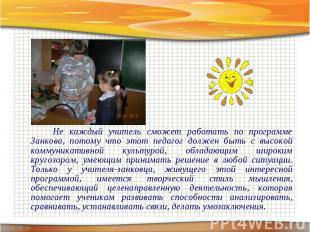 Не каждый учитель сможет работать по программе Занкова, потому что этот педагог